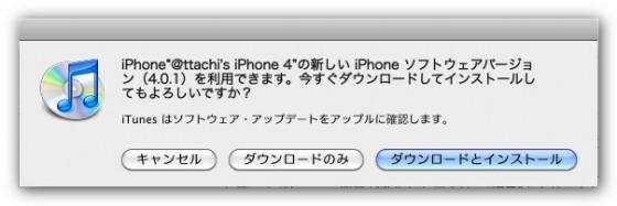 iOS 4.01がリリース! アンテナ問題への対応版 [iPhone]