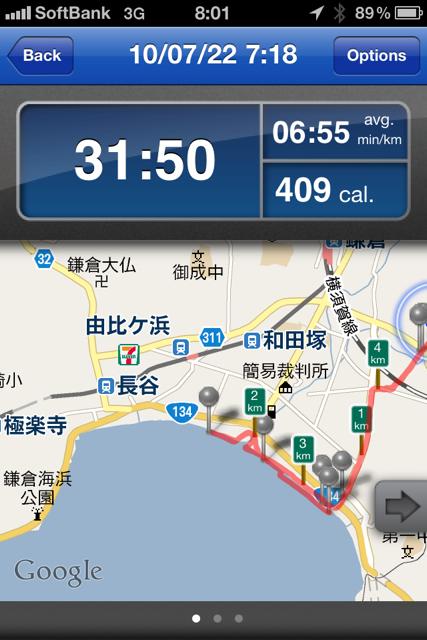 鎌倉なう。その2 朝のランニング @ 材木座海岸〜由比ヶ浜! [Event] [Travel] [Photo] [Runnin' Higher]