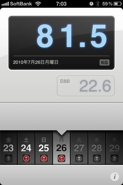 ランニング日誌(10/07/26)社会復帰だ5時起きラン! #run_jp [Runnin' Higher]