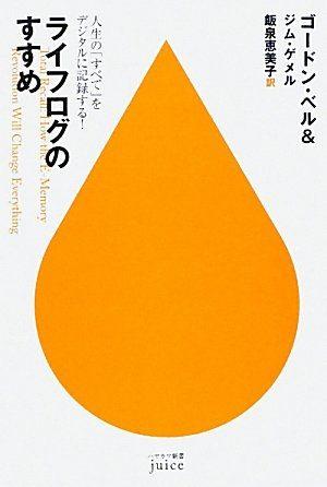 ライフログのすすめ by ゴードン・ベル & ジム・ゲメル 〜 僕らの人生は永遠に残される!! [書評]