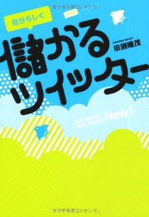 自分らしく儲かるツイッター by 田渕隆茂 〜 本気の人だけが読むべき名著!! [書評]