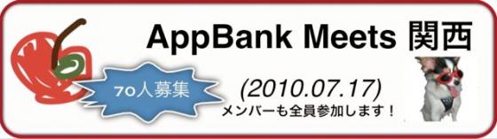 大阪なう。その2 & その3 梅田でAppBank Meets 関西オフ 1次会 & 2次会突撃! [Travel] [Event]