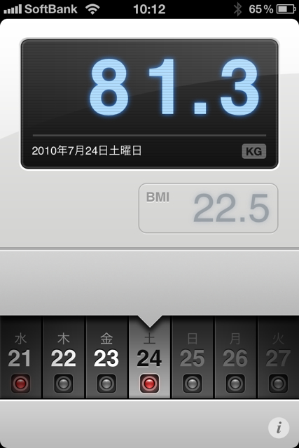 ランニング日誌(10/07/24)氷水も溶けるぜ皇居ラン! #run_jp [Runnin' Higher]