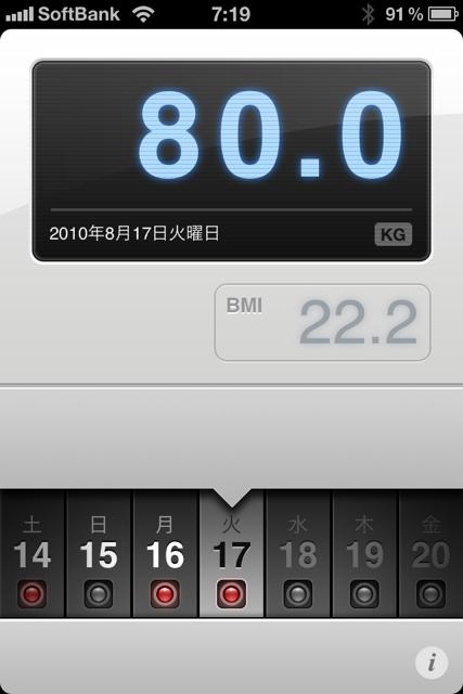 ランニング日誌(10/08/17)ちょっと風邪が良くなったかもショートラン! #run_jp [Runnin' Higher]