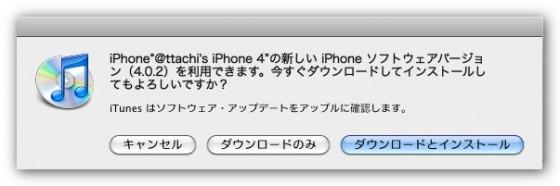 きたぞ!iOS 4.0.2がリリース! [iPhone]