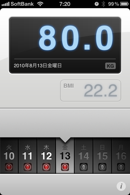 ランニング日誌(10/08/13)夏風邪ショートラン! #run_jp [Runnin' Higher]