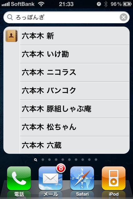"""iPhoneの  """"連絡先""""  を自分専用のレストラン・ガイドブックにする方法  [iPhone] [Mac] [Restaurant]"""
