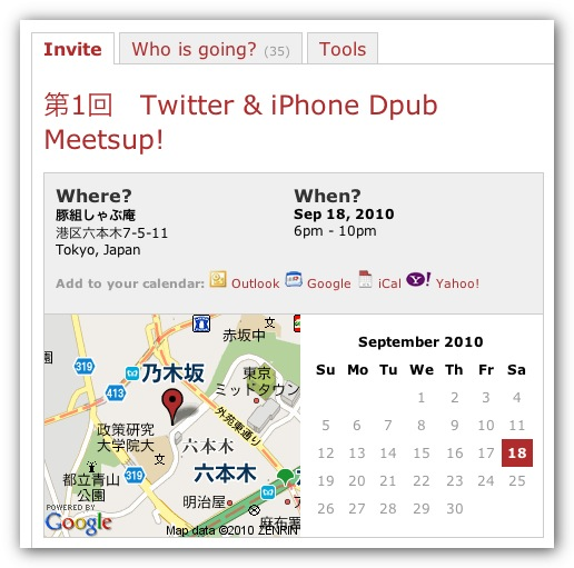 いよいよ明日開催! Twitter & iPhone Dpub Meetsup 1stでお会いしましょう! #Dpub1st [Event] [iPhone] [Twitter]