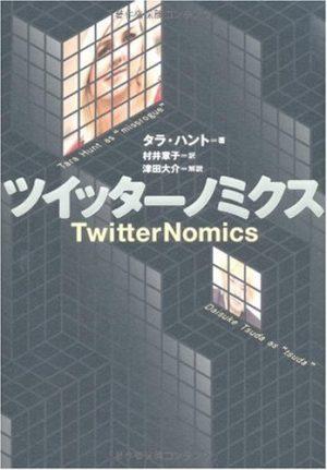 ツイッターノミクス by タラ・ハント 〜 来るぞ C to C の時代! ウッフィーを増やせ!! [書評]