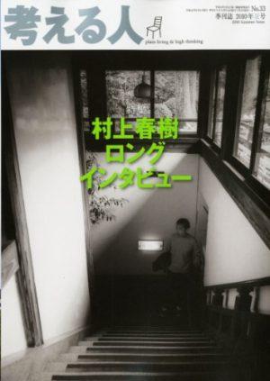 村上春樹ロングインタビュー掲載! 考える人 2010年 8月号 〜 濃密で力強い3日間!! [書評]