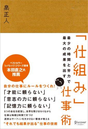 「仕組み」仕事術 by 泉正人 〜 自分が働くのではなく仕組みに働かせよう!! [書評]