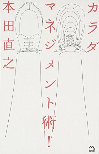 カラダマネジメント術! by 本田直之 〜 30代以上必読の書!! [書評]
