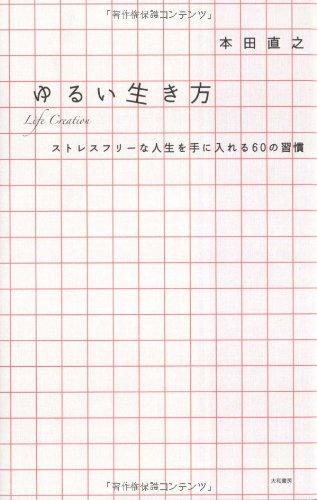ゆるい生き方 by 本田直之 〜 効率だけでは行き詰まる!戦略的にゆるく生きろ!! [書評]