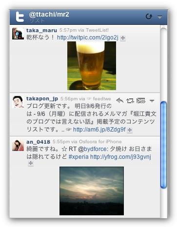 HootSuiteを最強にするGoogle ChromeとFix HootSuite Ext! Mac/WinのTwitterクライアントはこれに決定!! [Mac] [Twitter]