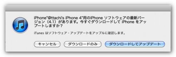 来たぞ!iOS 4.1だ!! [iPhone]
