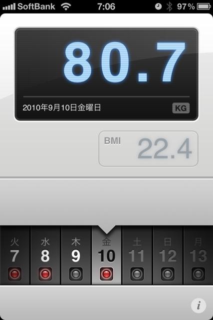 ランニング日誌(10/09/10)iOS 4.1 Bluetooth AVRCPが超快適だラン! #run_jp [Runnin' Higher]