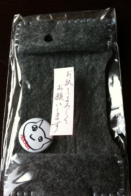 アビさん作のiPhone 4フェルト・ジャケットが到着! [iPhone]
