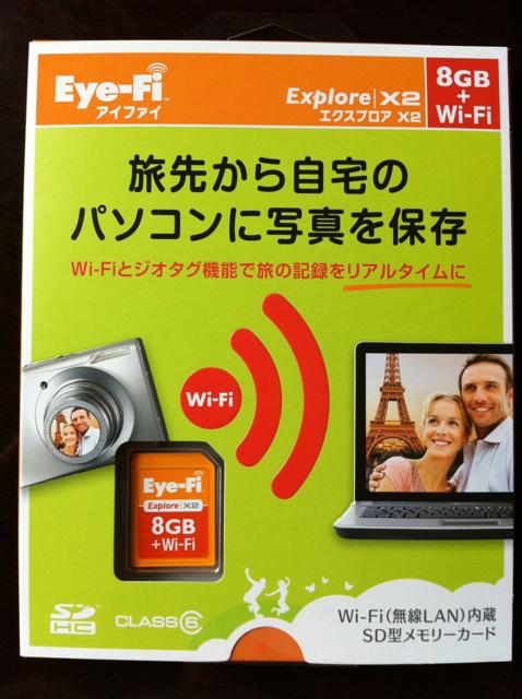 Eye-Fiカード Explore X2 8GBを購入してEvernoteのプレミアム会員1年分を無料ゲット! [Net] [Photo]