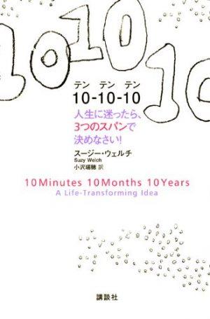 10-10-10 by スージー・ウェルチ 〜 人生に迷った時の魔法のフレーズ!! [書評]