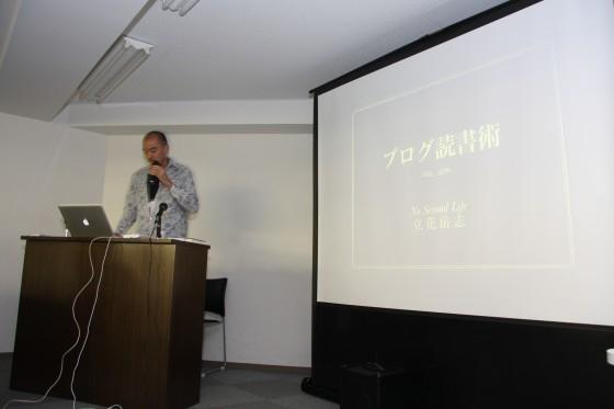 東京ライフハック研究会Vol.2 でライトニング・トークしてきました! [Event] [Lifehack] #tokyohack002