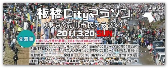 東京マラソン2011落選!そして板橋Cityマラソン申し込み完了! [Runnin' Higher]