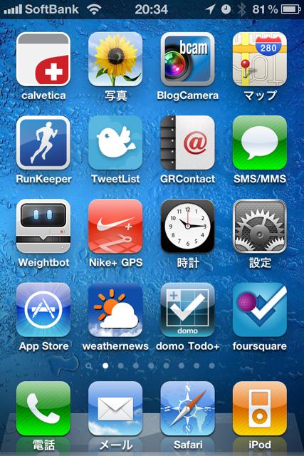 ひさびさにiPhoneホーム画面晒します! 2010年10月の1面! [iPhone]