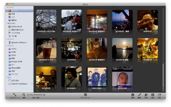 FlickrがProアカウントになったので全部の写真をアップする! iPhoto '11のFlickr連携が素晴らしい! [Net] [Photo] [Mac]
