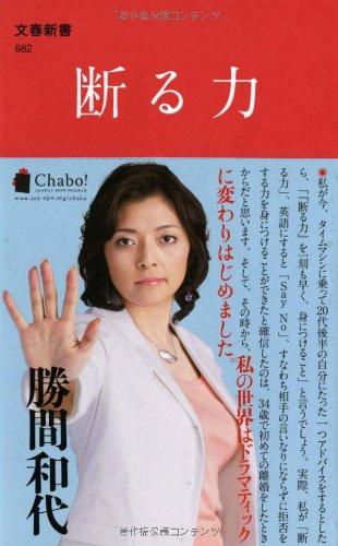 ブックレビュー2010年の106冊目は勝間和代氏著、「断る力」を読了。