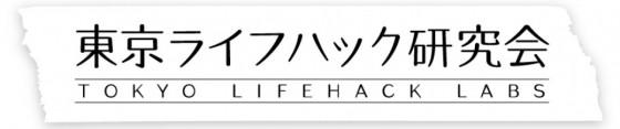 11月6日に東京ライフハック研究会Vol.3でLT「成功実現読書」お話しします! [Event] [Lifehack]