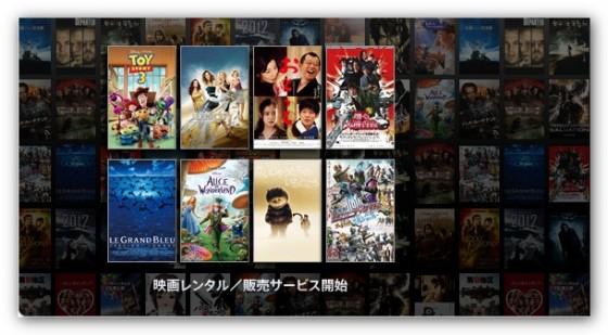 Appleの無血革命! 日本のiTunes Storeで映画の販売・レンタルがスタート!そしてApple TVも発売! [Mac]