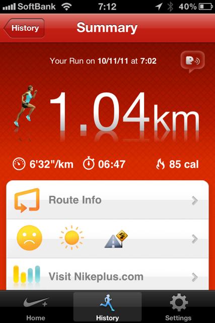 ランニング日誌(10/11/11)寝坊ドタバタショートラン! #run_jp [Runnin' Higher]
