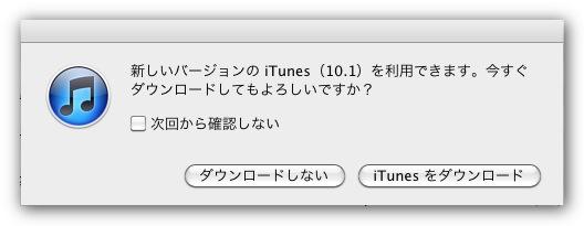 きたぞ!iTunes 10.1だ! iOS 4.2よ早く来い!ლ(╹◡╹ლ) [Mac] [Music]