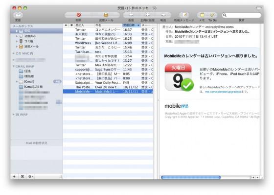 """Mailを3コラムにするプラグイン """"Letterbox"""" をMac OS X 10.6.5で使用可能にする方法 [Mac]"""