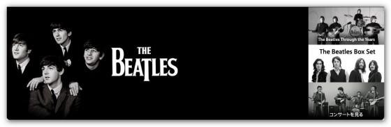 正解はビートルズ楽曲のiTunes販売開始でした…。 [Mac]