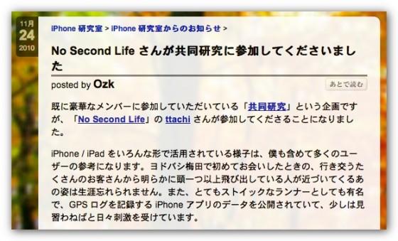 """このブログが """"iPhone研究室"""" サイトの共同研究に参加しました! [iPhone] [Net]"""
