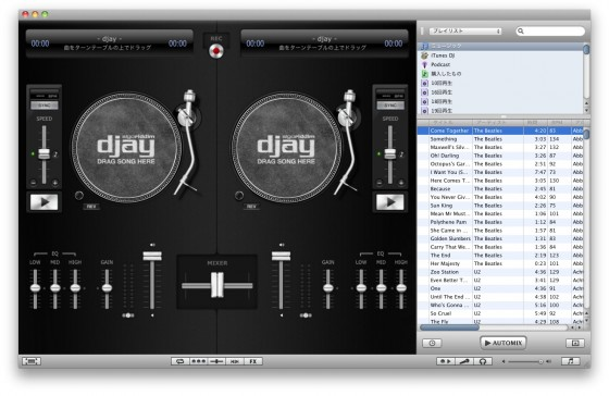 """iPadがターンテーブルに! """"djay for iPad"""" で僕は今日D.J.になる!  [iPad] [Music]"""