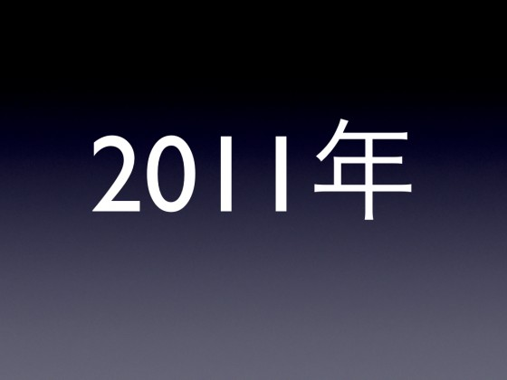 【予告】2011年のあなたを幸せにする手帳術 — デジタルとアナログの出会うところ —  [Event] [Lifehack]