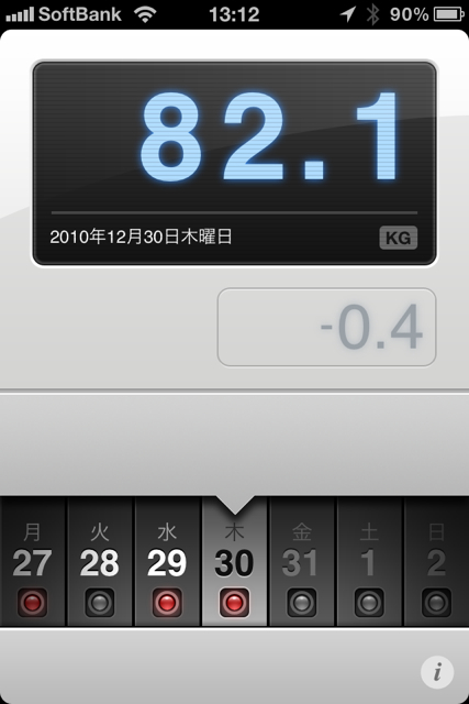 ランニング日誌(10/12/30)冬休み初日11kmラン! #run_jp [Runnin' Higher]