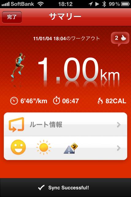 ランニング日誌(11/01/04)冬休み最終日夕暮れショートラン! #run_jp [Runnin' Higher]