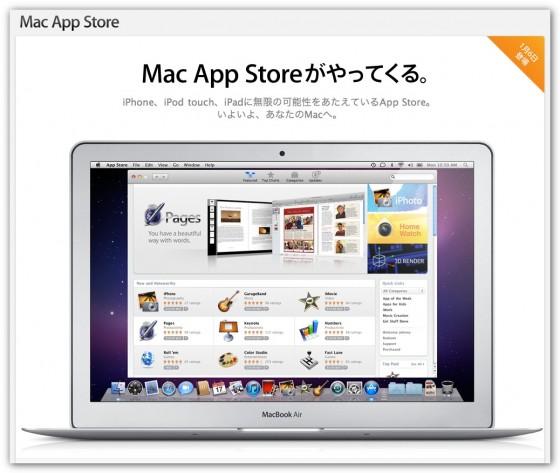"""Macとアプリの新時代の扉が開く! """"Mac App Store""""  明日 1月6日 オープン!! [Mac]"""