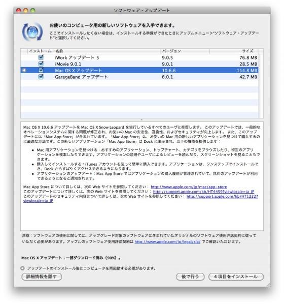 きたぞ! Mac OS X 10.6.6だ!そしてMac App Storeだっ! [Mac]