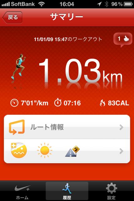 ランニング日誌(11/01/09)太もも痛悪化ショートラン! #run_jp [Runnin' Higher]