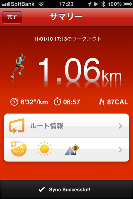 ランニング日誌(11/01/10)脚よ治れ!ショートラン! #run_jp [Runnin' Higher]