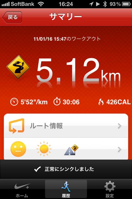 ランニング日誌(11/01/16)太もも痛リハビリ5kmラン! #run_jp [Runnin' Higher]