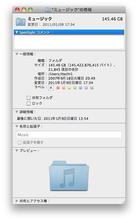 """複数Mac生活備忘録 その6. 同期は続くよいつまでも """"SafeSync""""のダウンロードがずーーっと終わらない件(>_<)ノ [Mac] [Net]"""