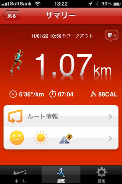 ランニング日誌(11/01/22)Dpub準備でどたばたラン! #run_jp [Runnin' Higher]