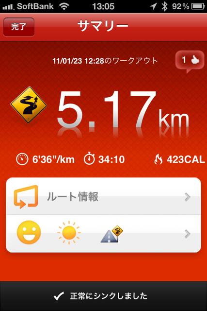 ランニング日誌(11/01/23)燃え尽き5kmラン! #run_jp [Runnin' Higher]