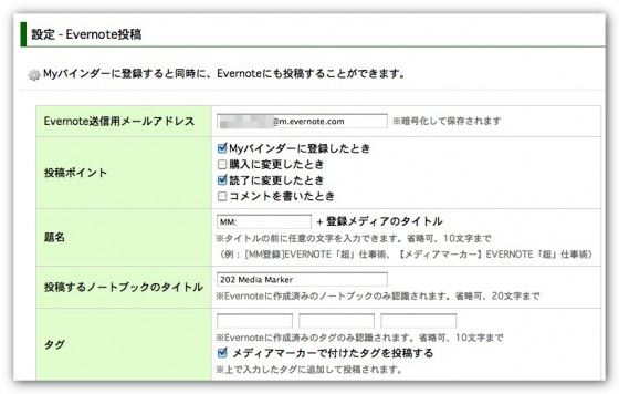 Media MarkerのEvernote連携が素晴らし過ぎる件 [Books] [Net] [Evernote]
