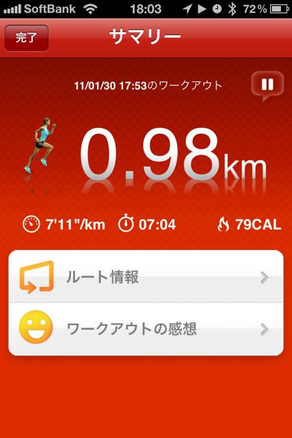 ランニング日誌(11/01/30)夕暮れショートラン! #run_jp [Runnin' Higher]