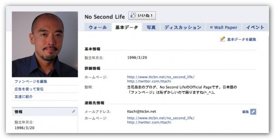 "Facebookに""No Second Life""のOfficial Page(ファンページ)を作りました! [Net]"